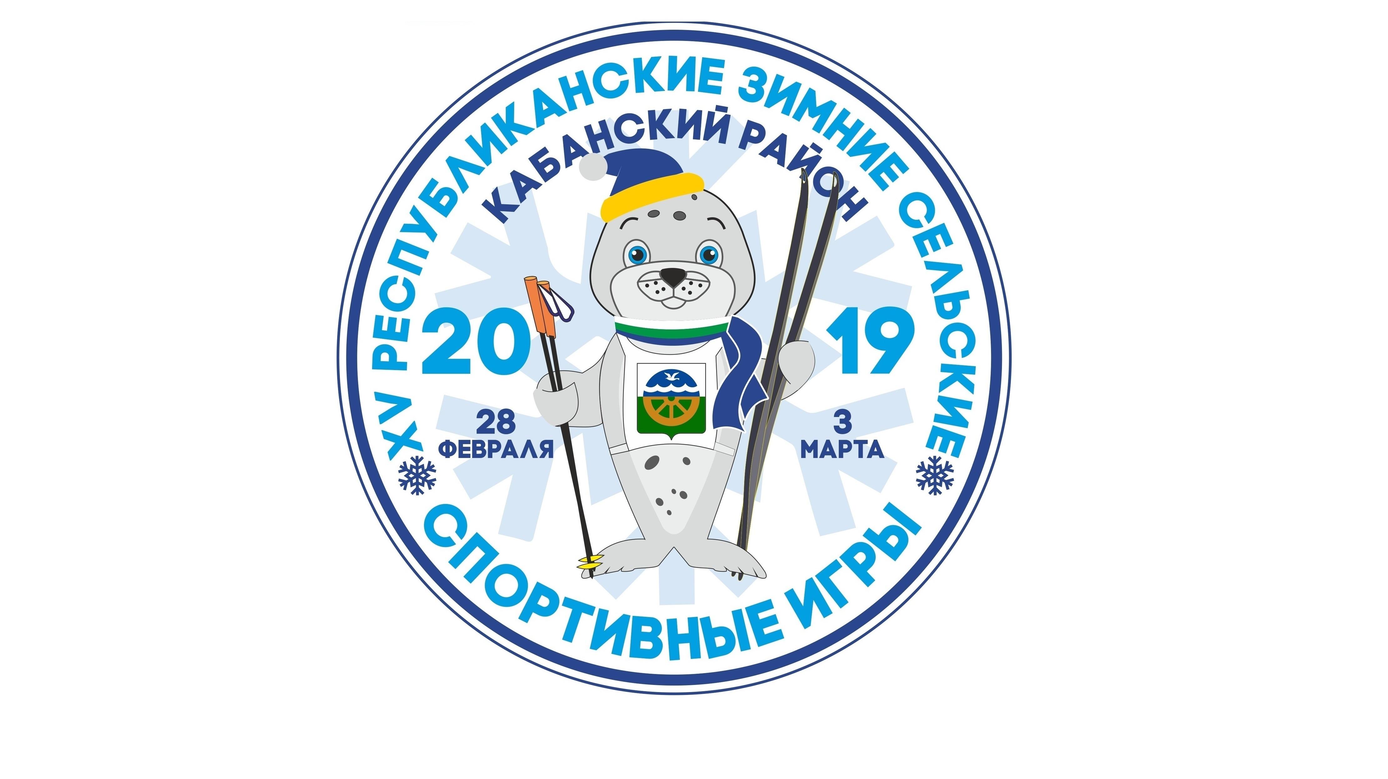 Байкальская Нерпа Стала Символом Юбилейных Зимних Сельских Игр
